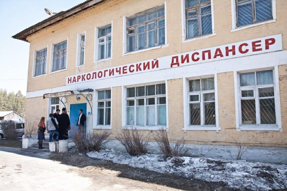 Наркологический диспансер Брянск