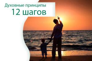 Духовные принципы 12 шаговой программы анонимные наркоманы